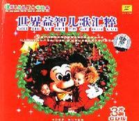 世界益智儿歌汇粹(3碟装CD)