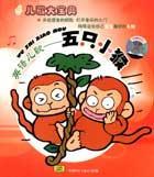 儿歌大宝典:五只小猴