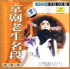 京剧老生名段:卡拉OK版(VCD)