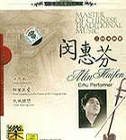 中国民族音乐大师系列-闵惠芬