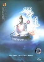 心中莲花The from Lianhua To Heart