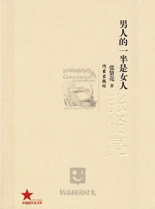 苍河白日梦 小说_刘恒自选集——狗日的粮食 (豆瓣)