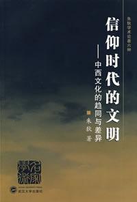 信仰时代的文明--中西文化的趋同与差异