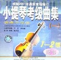 小提琴考级曲集1:演奏示范版1-2级