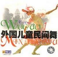 外国儿童民间舞蹈1