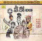 中国戏曲名家唱腔珍藏版 青衣