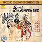 中国戏曲名家唱腔珍藏版11