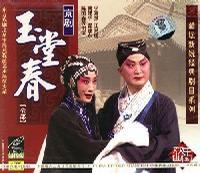 京剧:玉堂春
