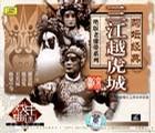 京剧:三江越虎城