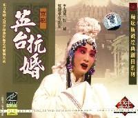 京剧:英台抗婚