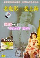 老电影:老上海5