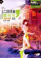 二胡演奏:雪绒花名曲部落+书)(青少年 超简易)