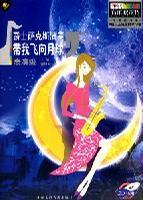 爵士萨克斯演奏:带我飞向月球 表演级+书)