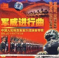 军威进行曲 中国人民解放军军乐团演奏专辑