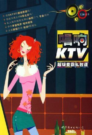 唱响KTV-超级麦霸私教课