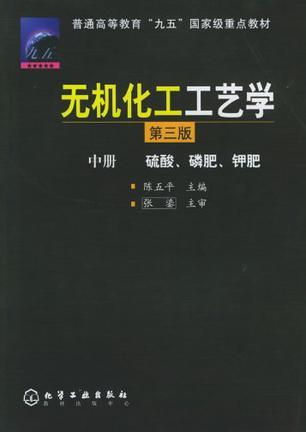 无机化工工艺学(中)