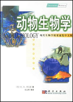 动物生物学
