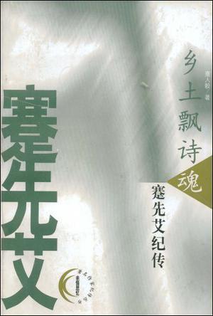 Xiang tu piao shi hun
