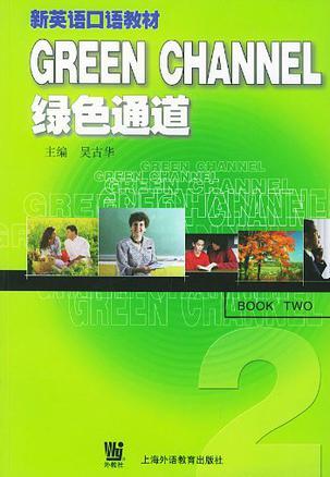 绿色通道2