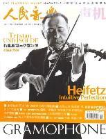 人民音乐留声机杂志(2007年7月刊)赠