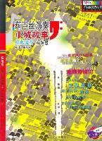 葫芦丝演奏:小城故事+书)(经典流行)(标准级)