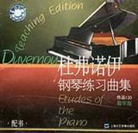 杜弗诺伊钢琴练习曲集作品120 教学版)