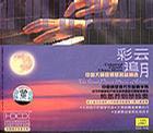 中国大师级钢琴名品精选2:彩云追月