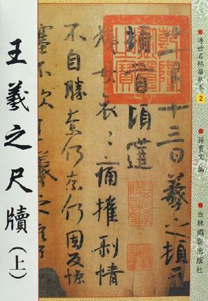 王羲之尺牍(上)