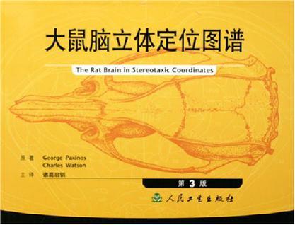 大鼠脑立体定位图谱