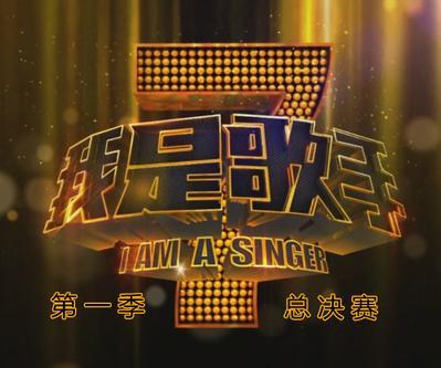 Various Artists... - 我是歌手第1季 总决赛