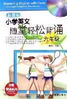 新课标小学英文随堂轻松背诵 6年级 附书)