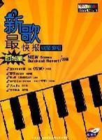 新歌最快报-钢琴弹唱(书+