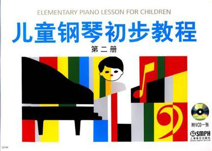 儿童钢琴初步教程第二册