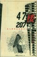 47楼207