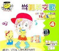 学唱英文歌4