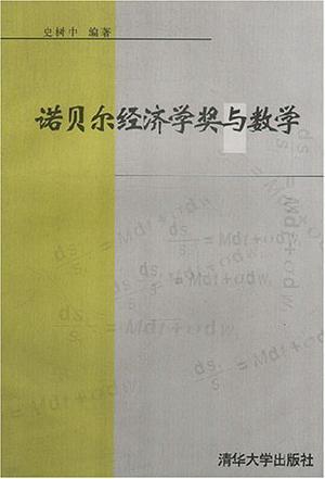 诺贝尔经济学奖与数学