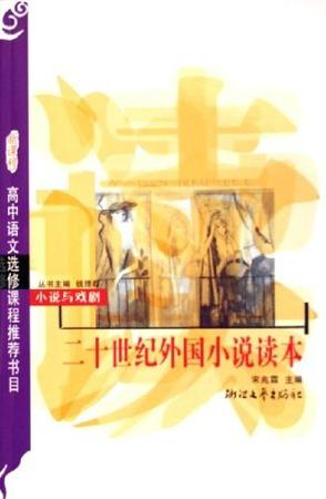 二十世纪外国小说读本