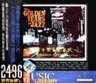 爵士乐黄金年代2
