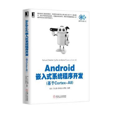 Android嵌入式系统程序开发