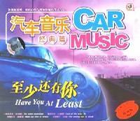 汽车音乐 经典篇 至少还有你