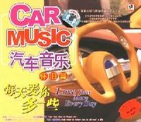 汽车音乐吧:相思无用