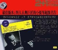 最佳版本:四大古典巨匠的小提琴超级名作