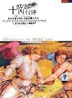 十四行诗 莎士比亚十四行诗配乐朗诵选集/外国经典诗歌配乐朗诵系列)