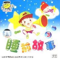 CD小博士睡前故事(3)
