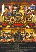 2007维也纳·中国新春音乐会