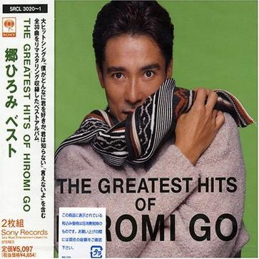 郷ひろみ -- THE GREATEST HITS OF HIROMI GO