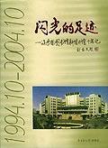 闪光的足迹——辽宁省图书馆新馆开馆十年记 (平装)