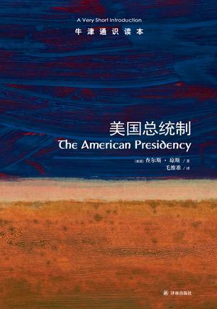 美国总统制-套装合集