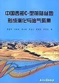 中国西部C-型前陆盆地形成深化与油气聚集