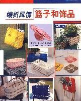 编折风情 篮子和饰品